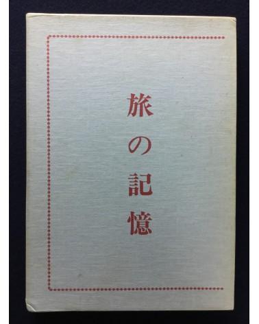 Miyoo Kawashima - Tabi no kioku - 1981