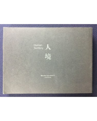 Tang Guo - Human Territory - 2005