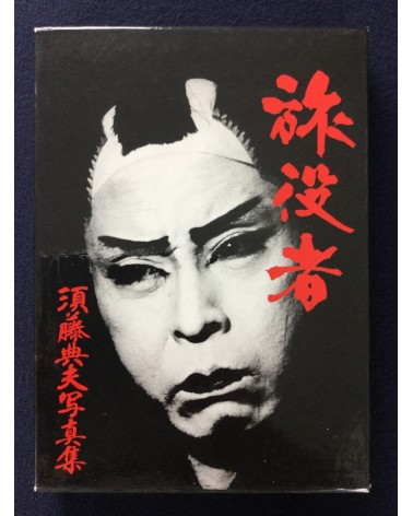Norio Sudo - Tabiyakusha - 1985