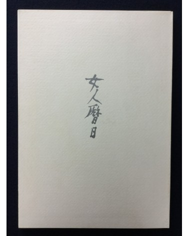 Hiroshi Hamaya - Nyonin Rekijitsu, Calender Days of Asa Hamaya - 1985