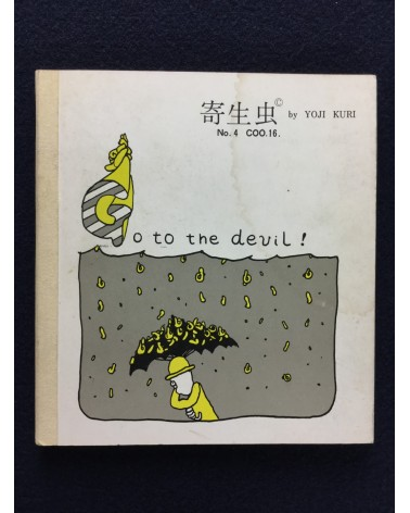 Yoji Kuri - No.4, COO.16, Go to the devil! - 1972