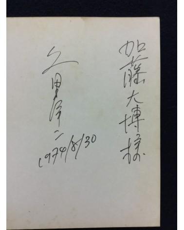 Yoji Kuri - No.4, COO.16, Go to the devil! - 1972