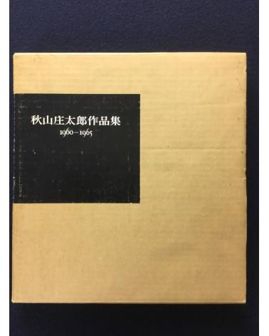 Shotaro Akiyama - Works 1960-1965 - 1966