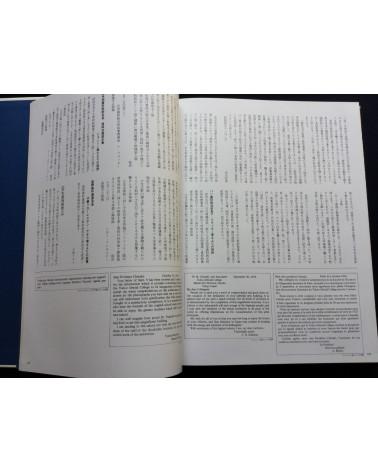 Miyako Ishiuchi - Suidobashi: Tokyo Dental College - 1981