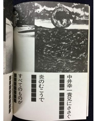 Breathtic - No.7 - 1974