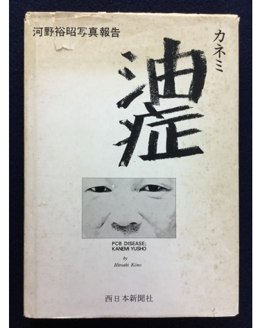 Hiroaki Kono - PCB Disease Kanemi Yusho - 1976