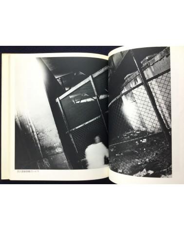 Masaru Tasaka - Kyoto Street Corner - 1978