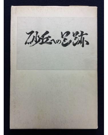 Mitsutoshi Hanaga - Sakyu e no ashiato, Seinan, Dr. Chiba and Art Therapy - 1985