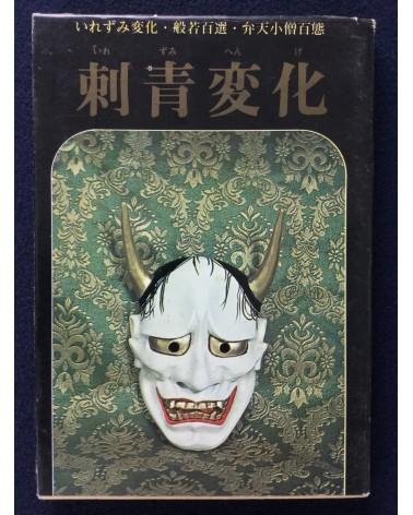 Irezumi Henka - 1971