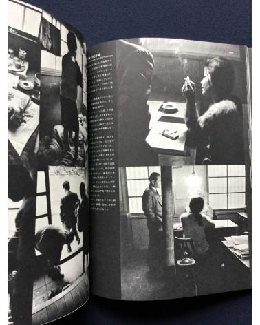 Kazuo Kenmochi - Narcotic 61 - 72 - 1973