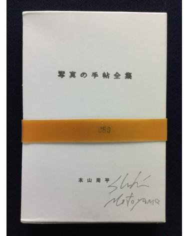Shuhei Motoyama - Complete works - 2009