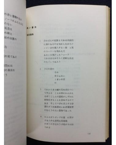 Avant-Garde Poetry Association - Acute angle, Black, Button - 1959