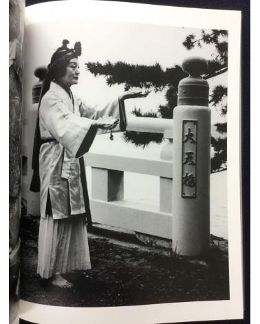 Ryuichi Ishikawa - Shiba, Dancing Planet - 2010