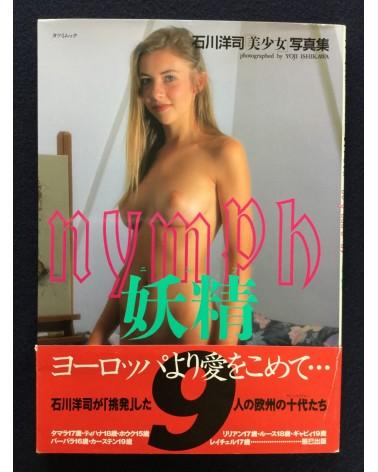 Yoji Ishikawa - Nymph - 1996