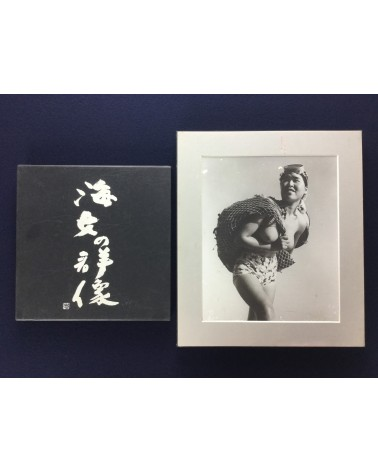 Yoshiyuki Iwase - Ama no Gunzo [With Framed Print] - 1983