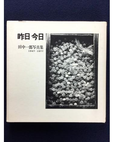 Ichiro Tanaka - Yesterday, Today, Photo Album 1947-1977 - 1978