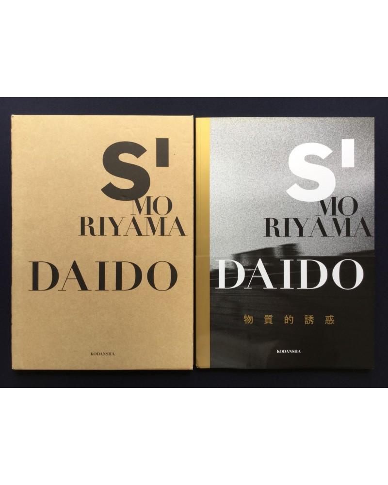 Daido Moriyama - S' - 2008