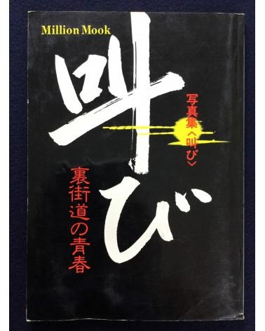 Noguchi Kannon - Sakebi - 1980