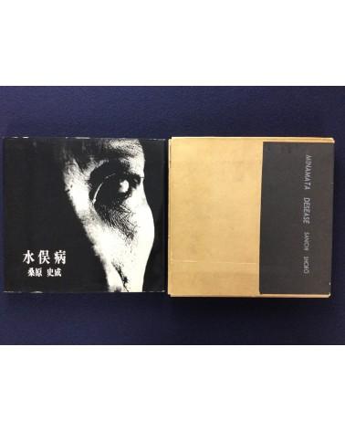 Shisei (Fumiaki) Kuwabara - Minamata Disease - 1965