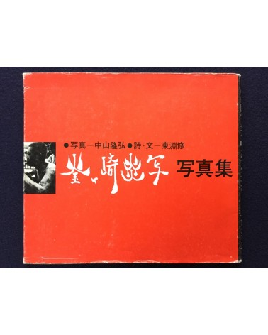 Takahiro Nakayama - Kamagasaki en utsushi - 1978