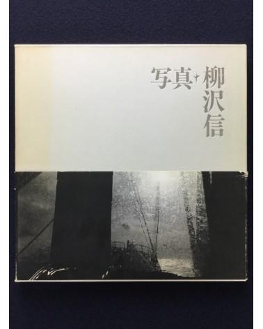 Shin Yanagisawa - Photographs 1964-1986 - 1990