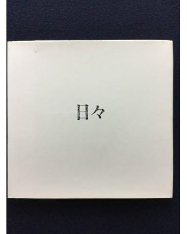 Shigeo Gocho & Masao Sekiguchi - Hibi (Days) - 1971