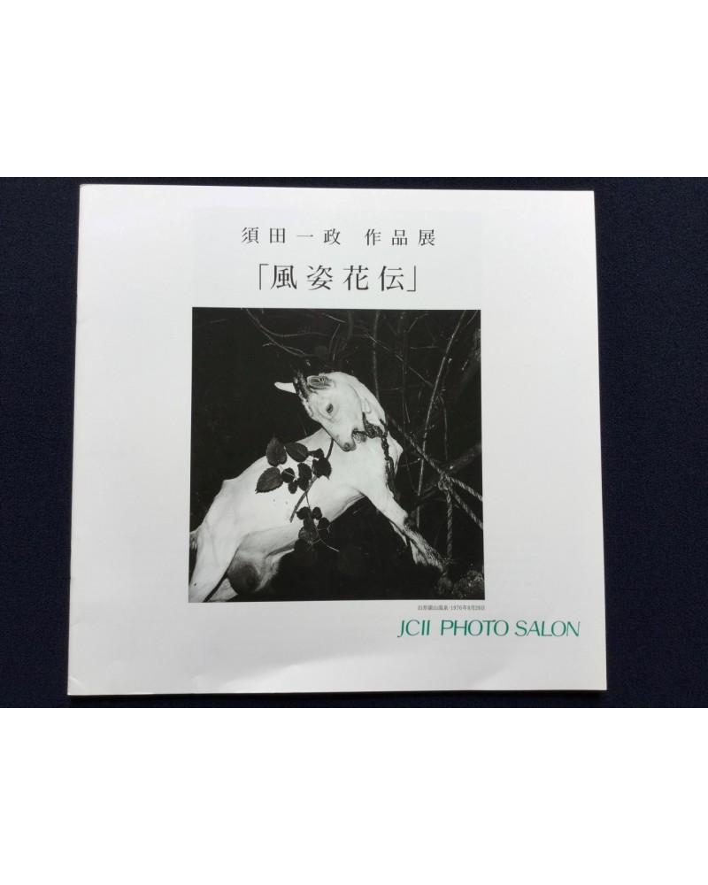 Issei Suda - Fushi Kaden JCII Photo Salon - 2004