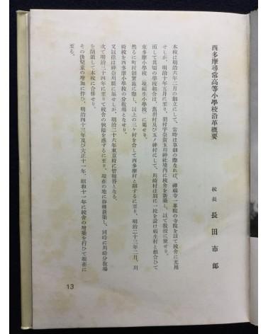 Katsuji Fukuda - The primary school that raises cows - 1941