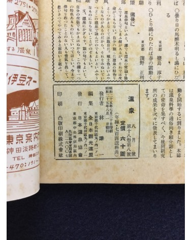 Onsen Magazine - 21 issues - 1938/1940