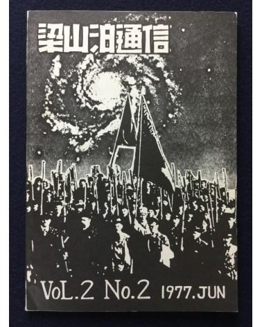 Ryozanpaku Tsushin - Vol.2, No.2 - 1977