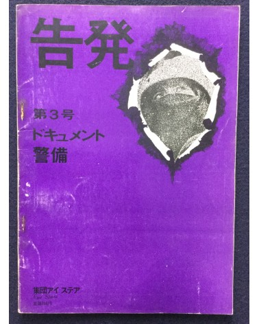 Eye Stare Collective - Kokuhatsu, Vol.3, Document Security - 1970