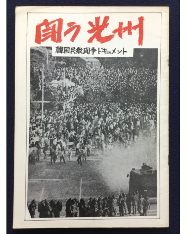 Alliance of Korean Youth Living in Japan - Gwangju Fighting, Korean Struggle - 1980