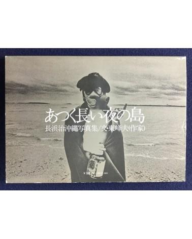Osamu Nagahama - The Island of Long Hot Nights - 1972