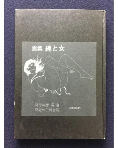 Yoji Muku (Ryuji Ochiai) - Gashu, Nawa to Onna - 1971