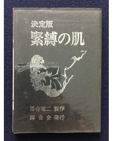 Yoji Muku (Ryuji Ochiai) - Kinbaku no Hada - 1971