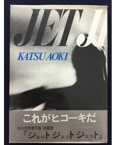 Katsu Aoki - Jet Jet Jet - 1975