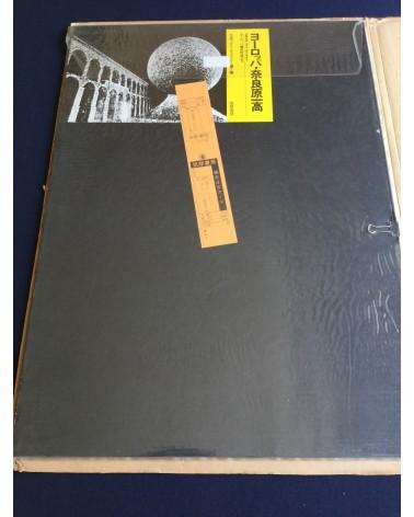 Ikko Narahara - Portfolio 7: Europe - 1971