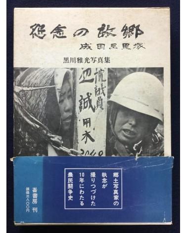 Masamitsu Kurokawa - Narita Sanrizuka - 1974