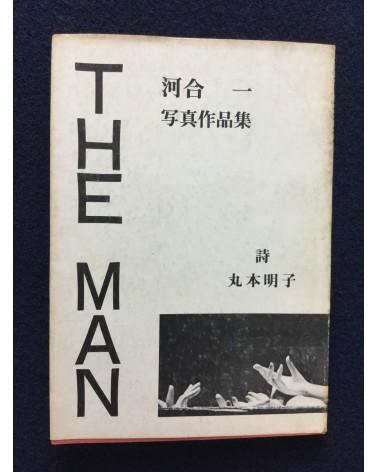 Hajime Kawai & Akiko Marumoto - The Man - 1974