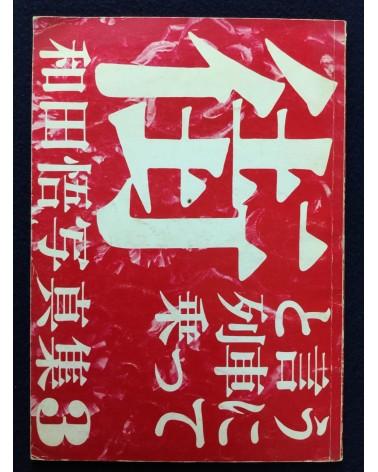 Satoru Wada - No.3, Machi to iu ressha ni notte - 1979