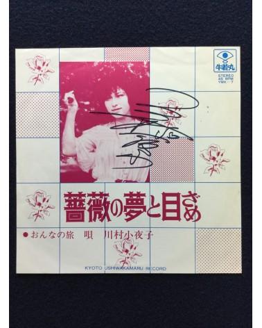 Sayoko Kawamura - Bara no Yume to Mezame