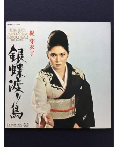 Meiko Kaji - Wandering Ginza Butterfly - 1972