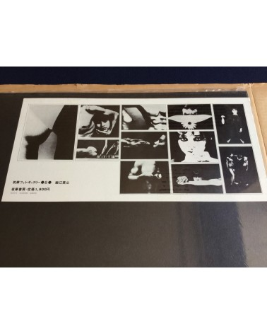 Eikoh Hosoe - Portfolio 8: Man and Woman - 1971