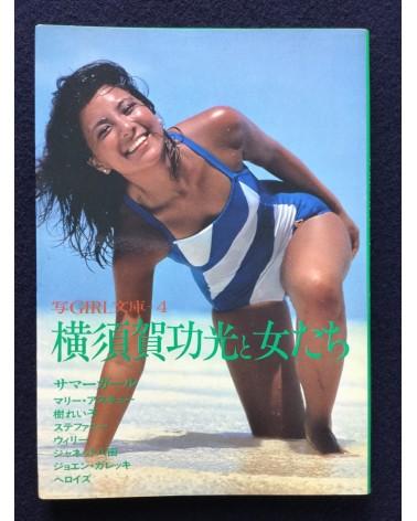 Noriaki Yokosuka - Photo Girl 4 - 1982