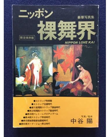 Akira Nakatani - Nippon Love Kai - 1986