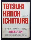 Yoshihiro Tatsuki, Tenmei Kanoh, Tetsuya Ichimura - Onna to Otoko - 1972