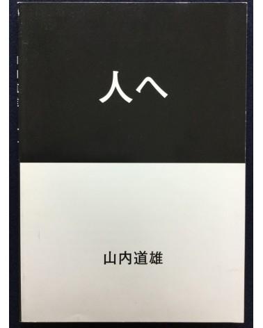 Michio Yamauchi - Hitoe - 1992