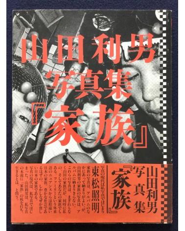 Toshio Yamada - Family - 1987