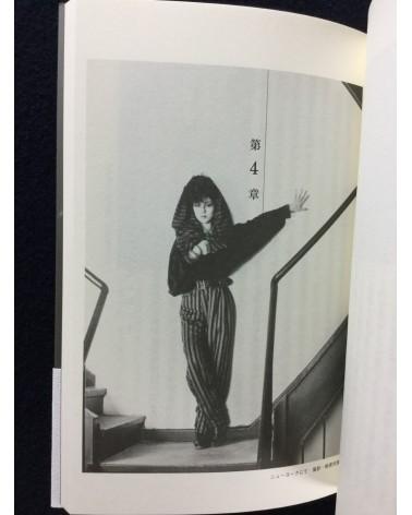 Meiko Kaji - Shinjitsu - 2018