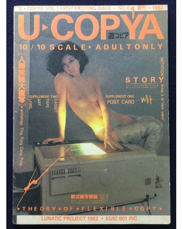 U-COPYA - Vol.1, First Exciting Issue - 1982